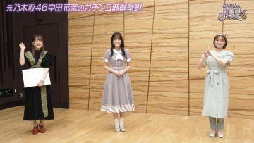210807 ex-Nogizaka46 Nakada Kana no Mahjong Gachi Battle! Kanarin no Top Me Toreru Kana – HD.mp4-00003