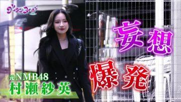 210810 Gout Temps Nouveau 2 – ex-Nogizaka46 Nishino Nanase & ex-NMB48 Murase Sae – HD.mp4-00001