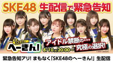 210810 SKE48 Emergency Notice & Forbidden Talk 'Kyuukyoku no Sentaku' – HD.mp4-00001