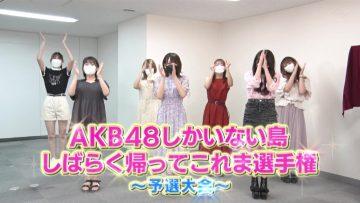 210810 Variety Paravi – Nogizaka ni, Kosaremashita ~AKB48, Iroiro Atte TV Tokyo Kara no Dai Gyakushuu!~ – HD.mp4-00001