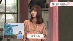 210812 Achikochi no Suzu-san – ex-Keyakizaka46 Nagahama Neru – HD.mp4-00001