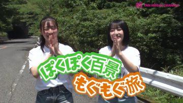210813 Shin YNN NMB48 CHANNEL – Pokupoku Hyakkei Mogumogu Tabi 2021 Summer – HD.mp4-00001