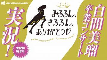 210815 Shin YNN NMB48 CHANNEL – Shiroma Miru Graduation Concert Live Commentary – HD.mp4-00004