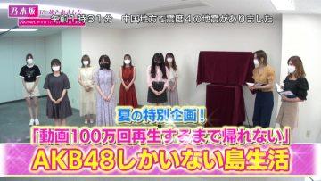 210817 Variety Paravi – Nogizaka ni, Kosaremashita ~AKB48, Iroiro Atte TV Tokyo Kara no Dai Gyakushuu!~ – HD.mp4-00002