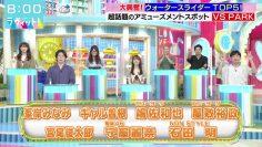210819 LOVE it! – Sakurazaka46 Moriya Rena & ex-AKB48 Minegishi Minami – HD.mp4-00004