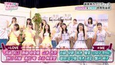 210821 Ikonoi, Dou Desu ka TBS Channel Special Edition – =LOVE & ≠ME – HD.mp4-00004