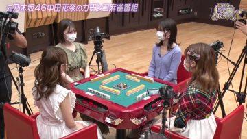 210821 ex-Nogizaka46 Nakada Kana no Mahjong Gachi Battle! Kanarin no Top Me Toreru Kana – HD.mp4-00001