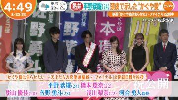 210823 Hinatazaka46 Kageyama Yuuka's TV News – Hayadoki! & Mezamashi TV – HD.mp4-00002