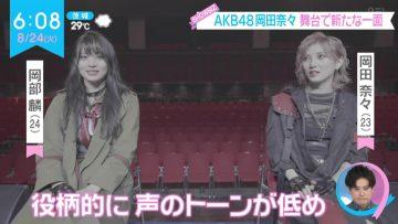 210824 AKB48's TV News – ZIP! – HD.mp4-00003