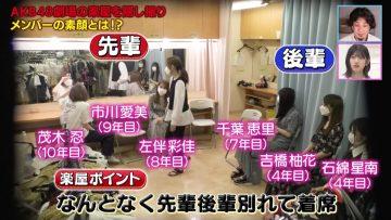 210824 Variety Paravi – Nogizaka ni, Kosaremashita ~AKB48, Iroiro Atte TV Tokyo Kara no Dai Gyakushuu!~ – HD.mp4-00022