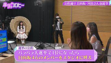 210825 Kyoccorohee – Hinatazaka46 Saito Kyoko – HD.mp4-00003