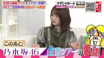 210826 Haruna Zaki-san no Tada no Tsuuhan Janeyo! – Nogizaka46 Yamazaki Rena – HD.mp4-00009