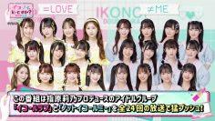 210828 Ikonoi, Dou Desu ka – All Lives Showcase SP 13~24 Part – HD.mp4-00001