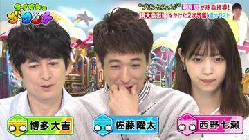 210828 Lion no GOO TOUCH – ex-Nogizaka46 Nishino Nanase – HD.mp4-00007