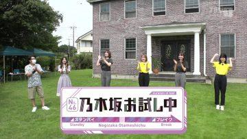 210828 Nogizaka Otameshi-chuu – HD.mp4-00003
