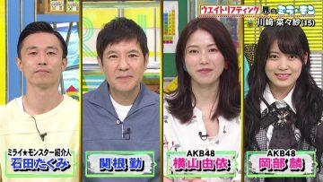 210829 Mirai Monster – AKB48 Yokoyama Yui, Okabe Rin – HD.mp4-00003