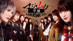 210829 Stage Majimuri Gakuen -LOUDNESS- – HD