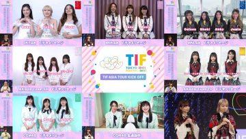 2021.09.03「TOKYO IDOL FESTIVAL 2021 TIF ASIA TOUR KICK OFF」-tile