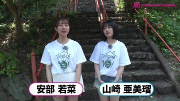 210820 Shin YNN NMB48 CHANNEL – Pokupoku Hyakkei Mogumogu Tabi 2021 Summer – HD.mp4-00002