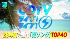 210830 CDTV Live! Live! Summer Fes 2021 – HD.mp4-00002