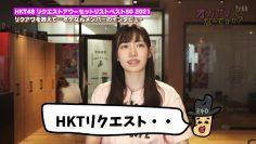 210831 OKEHAZAMA-tte Nan Desu ka – HKT48 Watanabe Akari, Sakamoto Erena – HD.mp4-00001