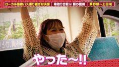 210901 Suibara Local Route Bus Transit Confrontation Trip Team Battle Round 5 – Shinshu in Summer – HKT48 Murashige Anna – HD.mp4-00013