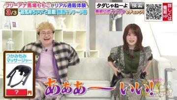 210902 Haruna Zaki-san no Tada no Tsuuhan Janeyo! – Nogizaka46 Yamazaki Rena – HD.mp4-00001