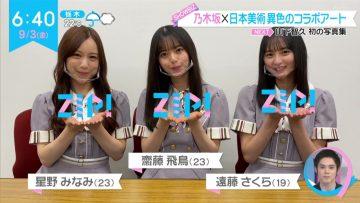 210903 Nogizaka46's TV News – ZIP! – HD.mp4-00001