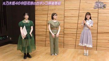 210904 ex-Nogizaka46 Nakada Kana no Mahjong Gachi Battle! Kanarin no Top Me Toreru Kana – HD.mp4-00003