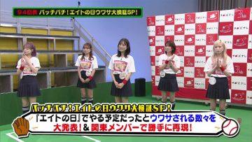 210905 AKB48 Team 8 no KANTO Hakusho Bacchi Kooi! – HD.mp4-00005