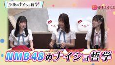 210905 NMB48 no Naisho Tetsugaku – HD.mp4-00004
