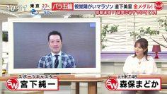 210905 Sunday Watch – ex-HKT48 Moriyasu Madoka – HD.mp4-00001