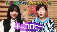 210905 Varavara Fes Special Edition – Hinatazaka46 Saito Kyoko – HD.mp4-00007
