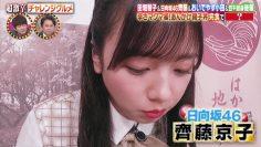 210906 Ariyoshi Seminar – Hinatazaka46 Saito Kyoko – HD.mp4-00001