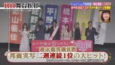 210907 Academy Night G – Hinatazaka46 Kageyama Yuuka Cut – HD.mp4-00008