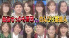 210907 Odoru! Sanma Goten!! – Sakurazaka46 Moriya Rena & ex-AKB48 Shimazaki Haruka – HD.mp4-00005