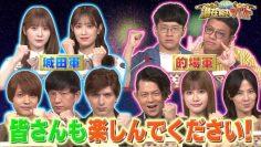 210907 Senzai Nouryoku Test 2Hours SP – Hinatazaka46 Kato Shiho, Sasaki Kumi – HD.mp4-00001