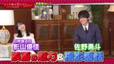 210908 Super Big Hit Releasing! Kaguya-sama Love Is War Final – There is Still Time to Catch Up! Highlights SP – Hinatazaka46 Kageyama Yuuka – HD.mp4-00002