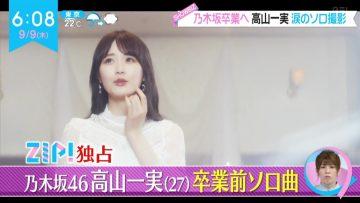 210909 Nogizaka46 Takayama Kazumi's TV News – ZIP! – HD.mp4-00005