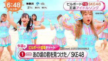 210909 SKE48's TV News – Mezamashi TV – HD.mp4-00001