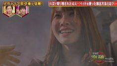 210909 THE Toppa File – Hinatazaka46 Kato Shiho – HD.mp4-00005