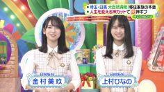 210910 Hirunandesu! – Hinatazaka46 Kanemura Miku, Kamimura Hinano – HD.mp4-00015