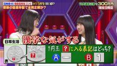 210910 Quiz! Anata wa Shougaku 5-nensei Yori Kashikoi no – Hinatazaka46 Kamimura Hinano, Takahashi Mikuni – HD.mp4-00016