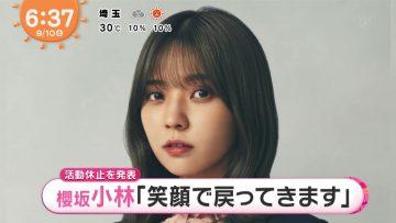 210910 Sakurazaka46 Kobayashi Yui's TV News – Mezamashi TV – HD.mp4-00005