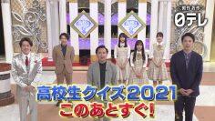 210910 Soon Koukousei Quiz 2021 – Hinatazaka46 – HD.mp4-00010