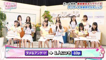 210911 Ikonoi, Dou Desu ka TBS Channel Special Edition – =LOVE & ≠ME – HD.mp4-00001