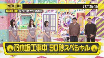 210912 [Nogizaka46] Akimoto-Shinuchi-Endo wa oo ni 'Hamari-chuu'! – HD.mp4-00016