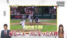 210912 Yamasato Ryota to Sashihara Rino no Uchi no Machi de Wadai News – ex-HKT48 Sashihara Rino – HD.mp4-00010