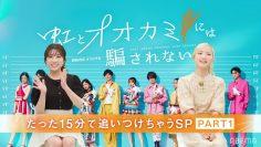 210913 HKT48 Yabuki Nako to AKB48 Honda Hitomi no Tatta 15-pun de Oitsukechau SP Overview – HD.mp4-00006