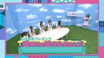 210913 Hinatazaka de Aimashou & Hinatazaka46 Desu. Chotto ii Desu ka Season 2 – HD.mp4-00002
